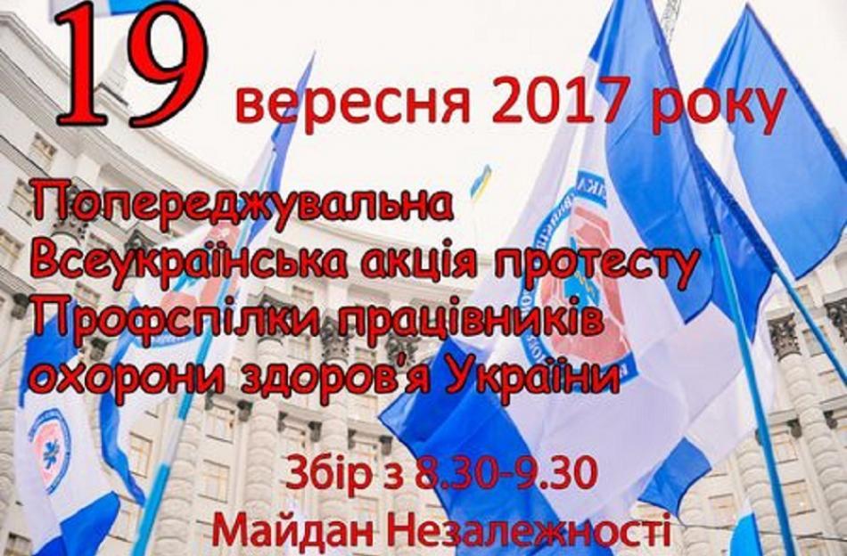 Health Workers of Ukraine 19 September 2017