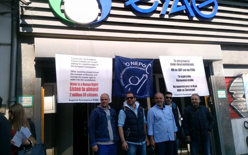 Greek water union EYATH supports EPSU action 22 March 2017