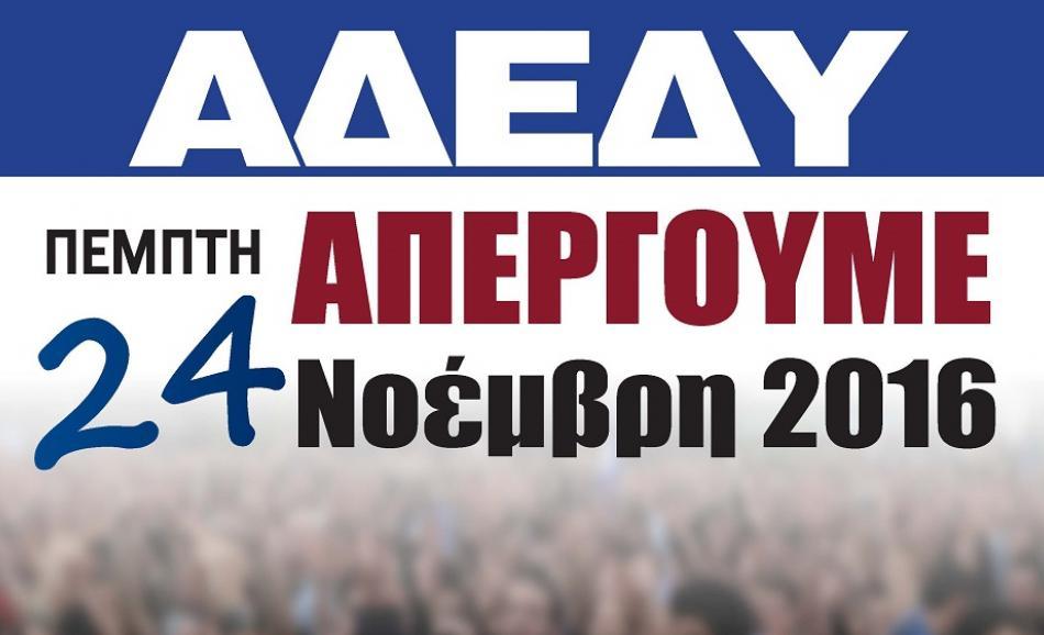 24h general strike Greek Civil Servants 24 November 2016