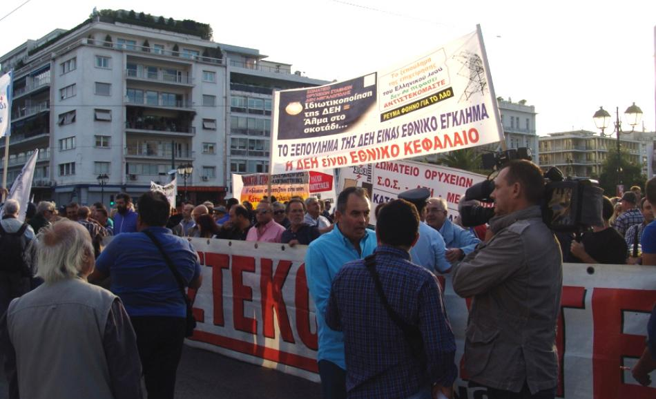 Greek unions Genop-Deh, Ome-EYDAP and others protesting privatization energy and water companies, Athens, 27 September 2016