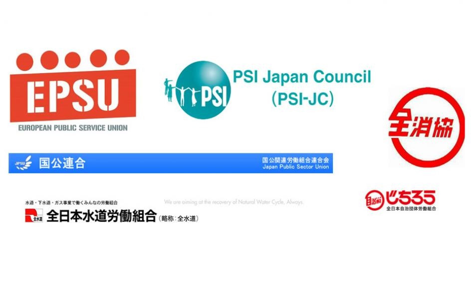 EPSU  - PSI JP and logos JP Affiliated unions