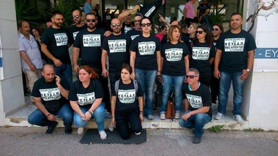 Greece Water workers EYDAP