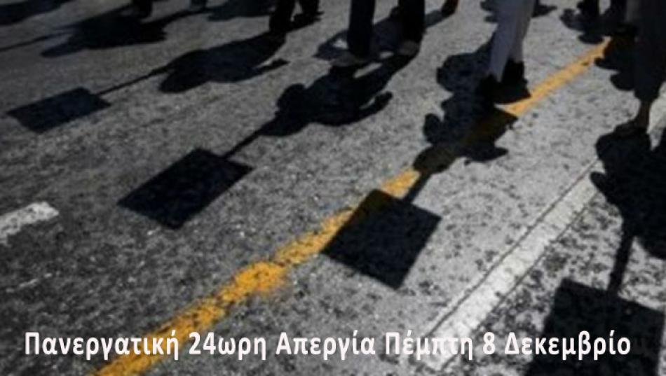 24h general strike in Greece, 8 December 2016