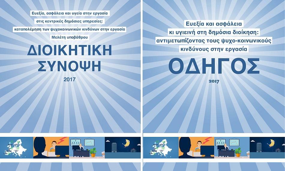 Ευεξία, ασφάλεια και υγεία στην εργασία στις κεντρικές δημόσιες υπηρεσίες: καταπολέμηση των ψυχοκοινωνικών κινδύνων στην εργασία Μελέτη υποβάθρου