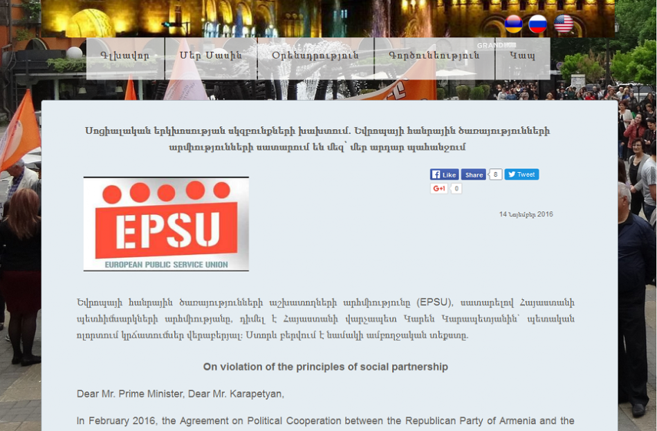 EPSU letter of support published on the trade union of state enterprises, local government and public service workers of Armenia website