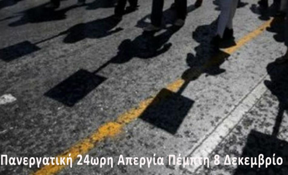 24h general strike in Greece, 8 December 2016